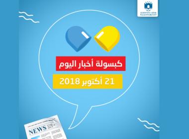 سلسلة النشرة, أخبار ساينتفيك عرب, علوم, بيولوجي
