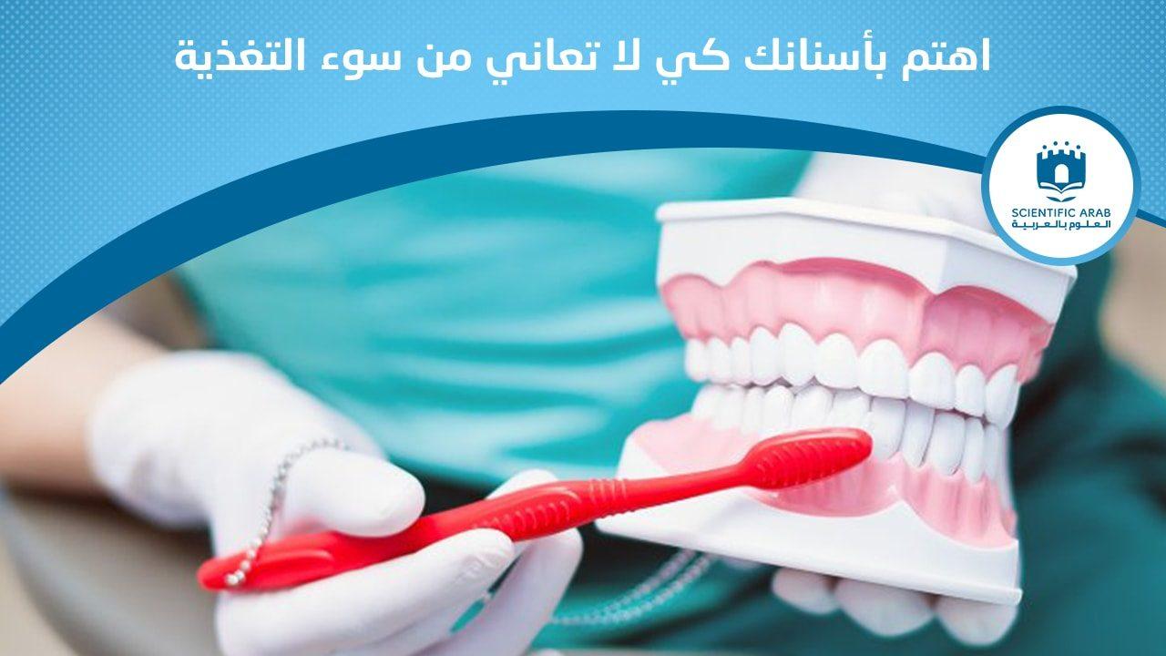 أخبار اليوم, أسنان, طب الأسنان, الاهتمام بالأسنان