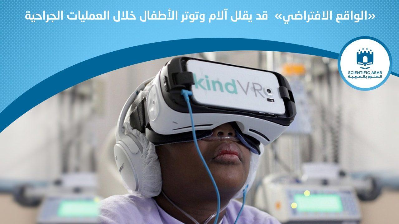أخبار العلوم, النشرة, الواقع الافتراضي