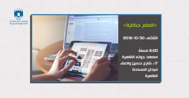 ساينتفيك عرب, العلم حكاية, العلم والإعلام والمجتمع, جوته, الصحافة العلمية