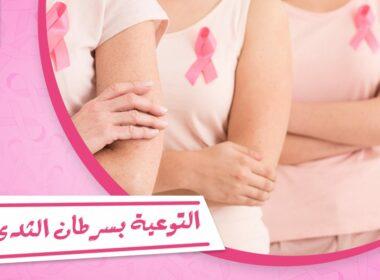 سرطان الثدي, التوعية بسرطان الثدي, أسباب سرطان الثدي, أكتوبر, السرطان, صحة