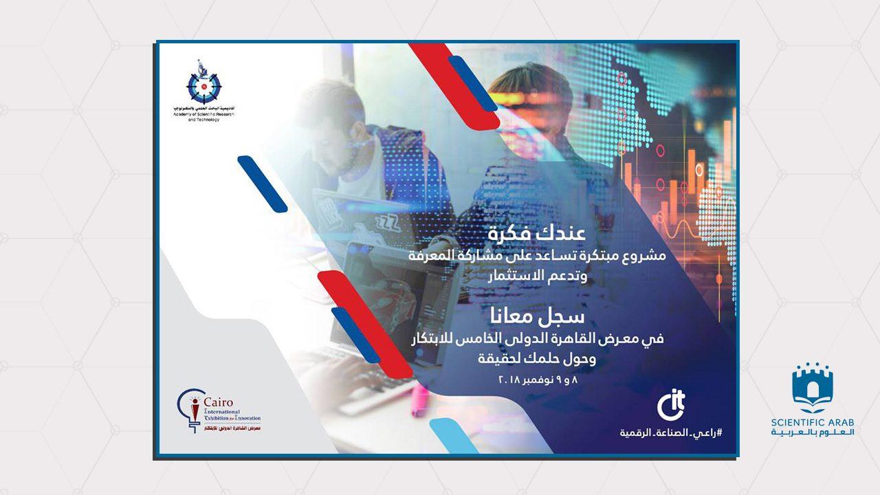 معرض القاهرة الدولي الخامس للابتكار, القاهرة, علوم, مصر, فعاليات علمية