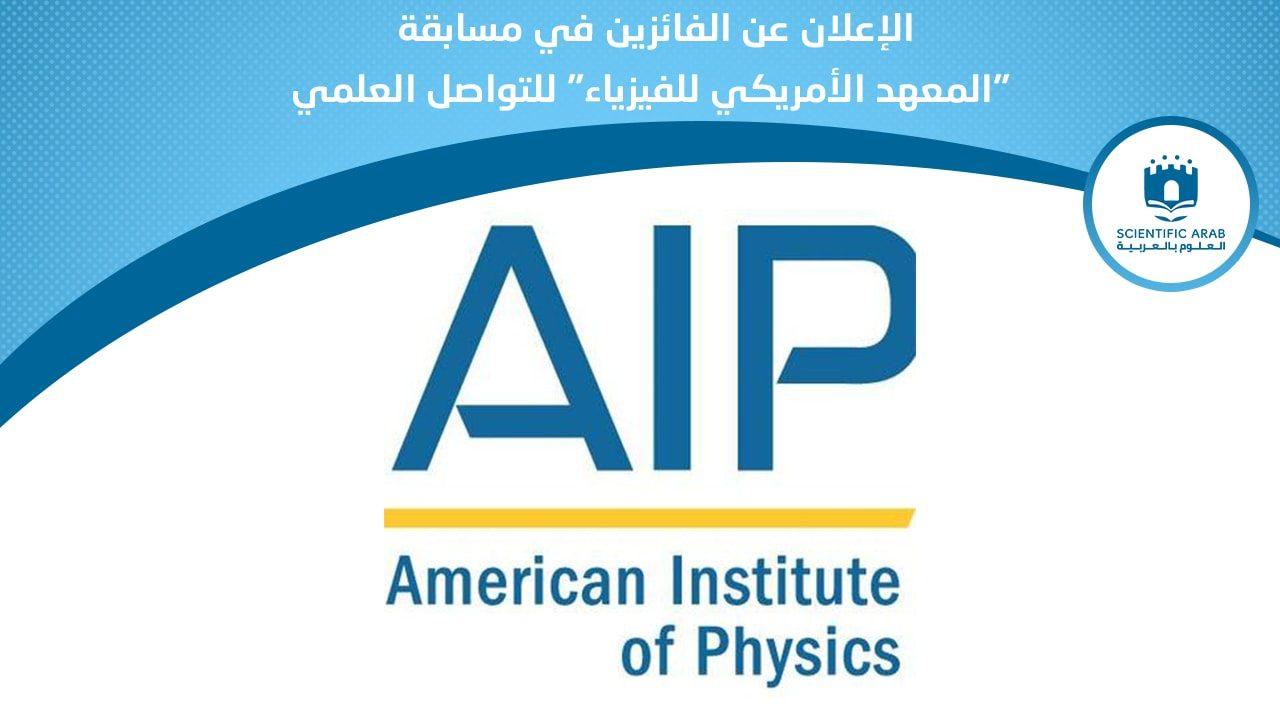 أخبار العلوم, النشرة, كبسولة, أكتوبر, التواصل العلمي, فيزياء, مسابقة