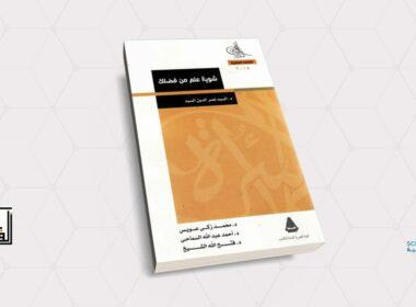 كتاب شوية علم من فضلك, السيد نصر الدين السيد, ألف كتاب