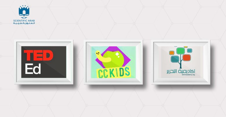 قنوات يوتيوب علمية للصغار, أكاديمية التحرير, كراش كورس, تيد التعليمية